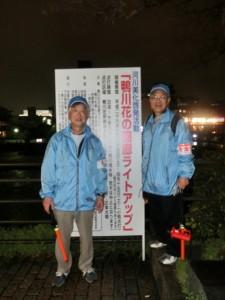 花の回廊ライトアップ2017.4.7_ 中村十規人、笠川 写真